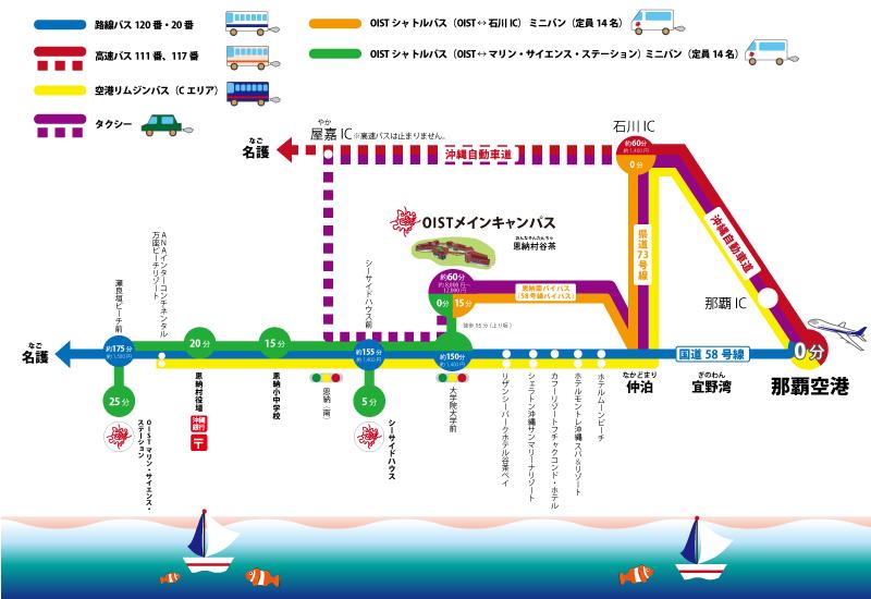 OISTへのアクセスマップ 日本語